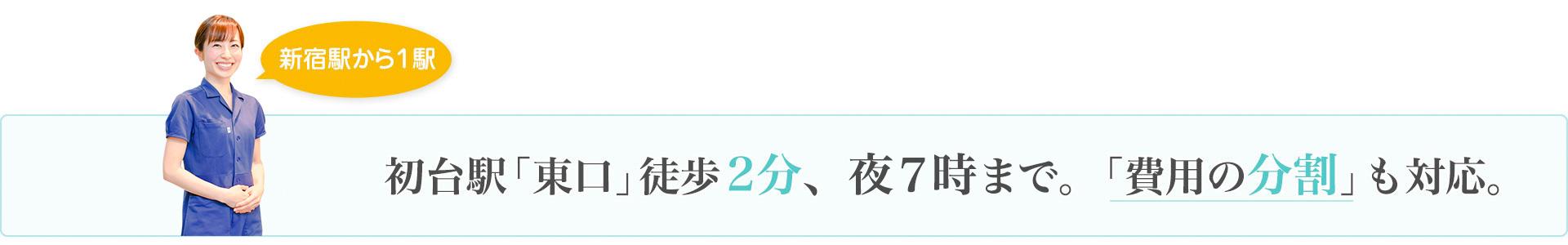 新宿駅から1駅 初台駅「東口」徒歩2分。「費用の分割」も対応。