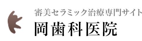 岡歯科医院 審美歯科専門サイト
