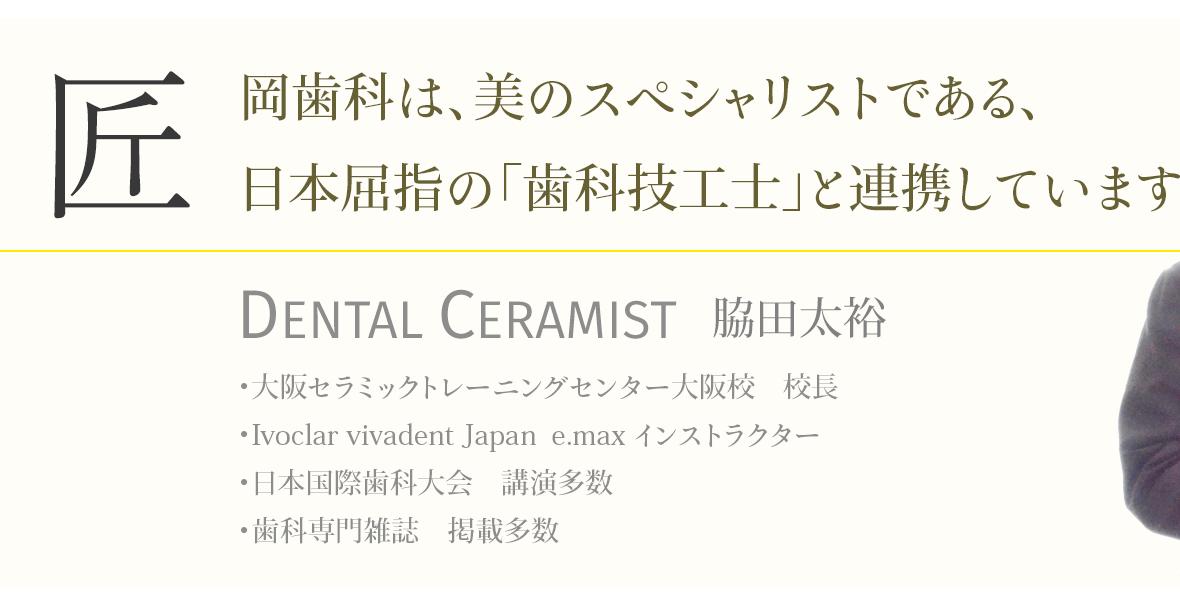 岡歯科は、美のスペシャリストである、日本屈指の「歯科技工士」と連携しています。