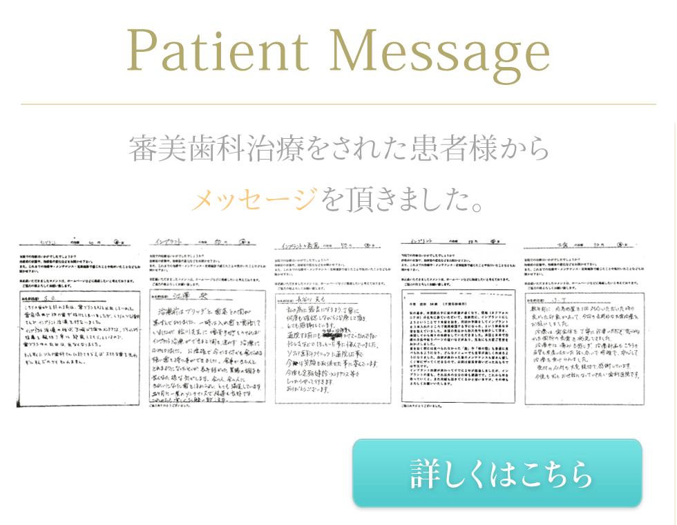 審美歯科治療をされた患者様から メッセージを頂きました。